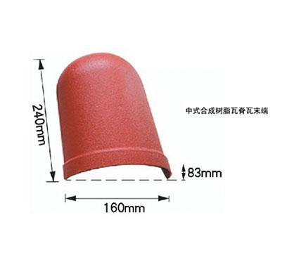 合成树脂瓦、PVC瓦,脊瓦末端