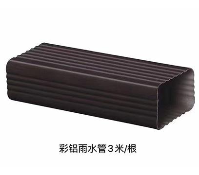 彩铝雨水管3米/根