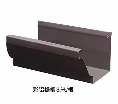 彩铝檐槽3米/根