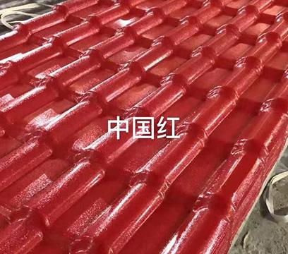 树脂瓦—中国红